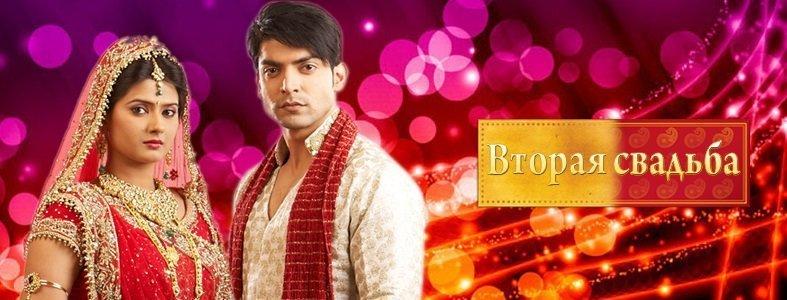 Индийский сериал вторая свадьба punar