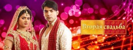 Индийский сериал: Вторая свадьба / Punar Vivah - Zindagi Milegi Dobara (2012)