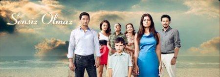 Турецкий сериал: Без тебя / Sensiz Olmaz (2011)