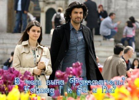 Турецкий сериал: В чем вина Фатмагюль? / Fatmagül'ün Suçu Ne? (2010)