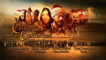 Турецкий фильм: Край неба / Ожидание небес / Cenneti Beklerken (2006)
