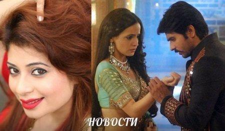 В индийский сериал Цвета Страсти присоединились новые актрисы