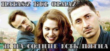 Турецкий сериал: И на солнце есть пятна / Hatasız Kul Olmaz (2014)
