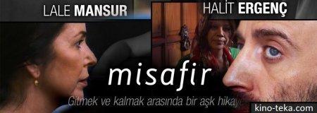 Турецкий фильм: Гость / Misafir (2011)