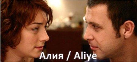 Турецкий сериал: Алия / Aliye (2004)