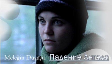 Турецкий фильм: Падение Ангела / Melegin dususu (2004)