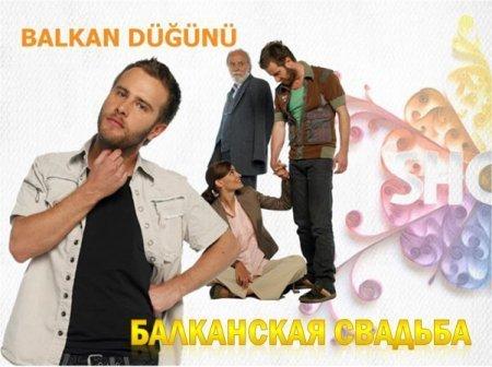 Турецкий сериал: Балканская свадьба / Balkan Dugunu (2009)
