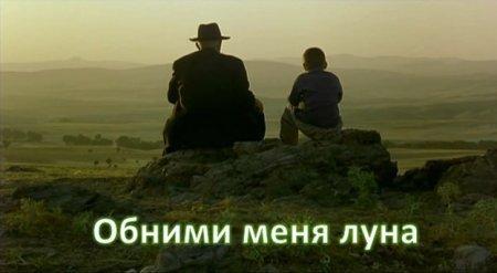 Турецкий фильм: Обними меня луна / Gonlumdeki Kosk Olmasa / Omfavn mig mane (2002)
