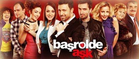 Турецкий сериал: Благодаря любви / Basrolde Ask (2011)