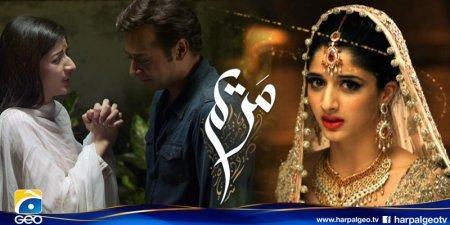 Пакистанский сериал: Марьям / Maryam (2015)