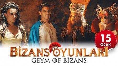 Турецкий фильм: Византийские игры / Bizans Oyunları (2016)