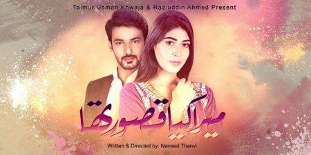 Пакистанский сериал: В чём моя вина? / Mera Kya Qasoor Tha (2016)
