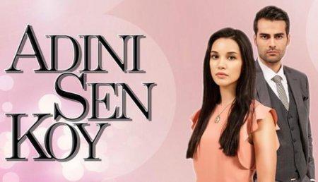 Турецкий сериал: Ты назови / Adini sen koy (2016)