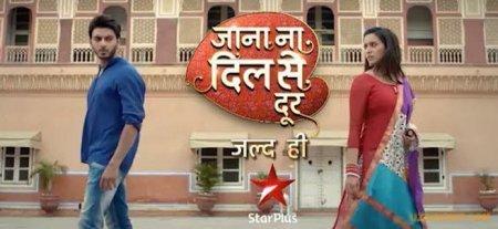 Индийский сериал: Не уходи из моего сердца / Jana Na Dil Se Door (2016)