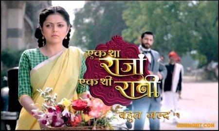 Индийский сериал: Один король и одна королева / Ek Tha Raja Ek Thi Rani (2015)
