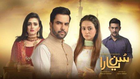 Пакистанский сериал: Послушай, любимая / Sun Yaara (2017)