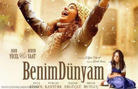 Турецкий фильм: Мой мир / Benim Dunyam (2013)