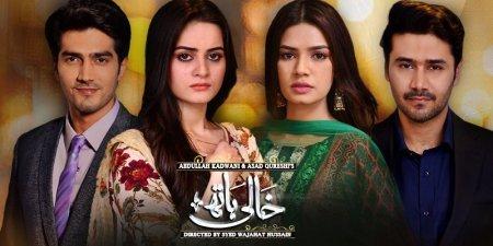 Пакистанский сериал: Пустые руки / Khaali Haath (2017)