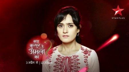 В чем вина Амалы? / Kya Qusoor Hai Amala Ka? (2017)