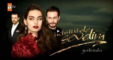 Турецкий сериал: Я полюбила обоих / Ikisini de Sevdim (2017)