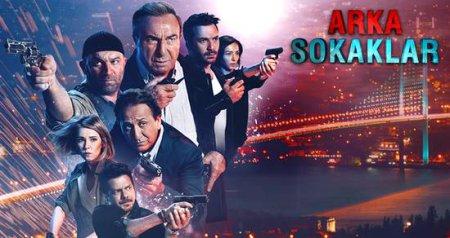 Турецкий сериал: Опасные улицы / Arka Sokaklar (2006)