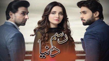 Пакистанский сериал: Ритуал / Rasm e Duniya (2017)