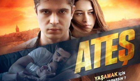 Турецкий фильм: Огонь / Ates (2016)