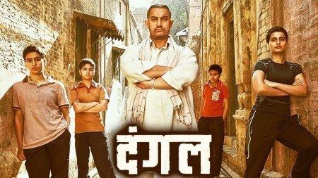 Индийский фильм: Дангал / Dangal (2017)