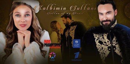 Российско-турецкий сериал: Султан моего сердца / Kalbimin Sultani (2018)