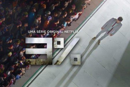 Премьера второго сезона бразильского сериала «3%»