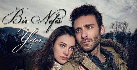 Турецкий фильм: Хватит одного дыхания / Bir Nefes Yeter (2017)