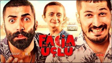 Турецкий фильм: Катастрофическая тройка / Facia Uclu (2018)
