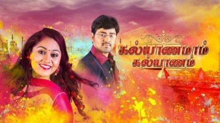 Индийский сериал: Брак это брак / Kalyanamam Kalyanam (2018)