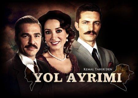 Турецкий сериал: Распутье / Yol Ayrimi (2012)