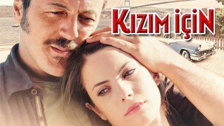 Турецкий фильм: Ради моей дочери / Kizim Icin (2013)
