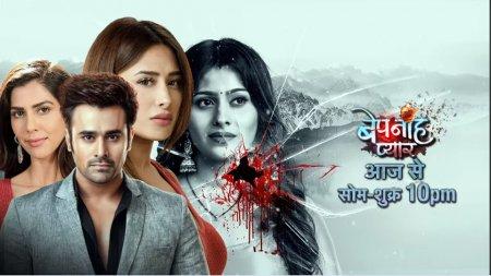 Индийский сериал: Безграничная любовь / Bepanah Pyaarr (2019)