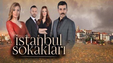 Турецкий сериал: Улицы Стамбула / Istanbul Sokaklari (2016)
