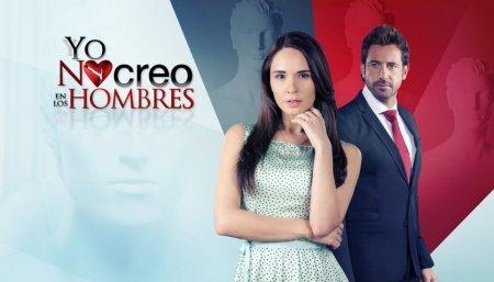 Мексиканский сериал:  Я не верю в мужчин / Yo no creo en los hombres  (2014)