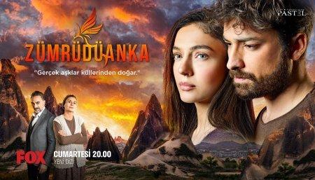 Турецкий сериал: Феникс / Zumruduanka (2020)