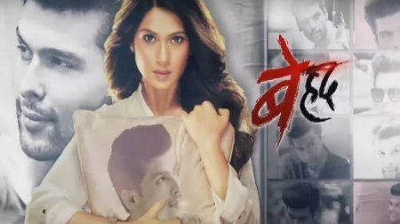 Индийский сериал: Безгранично / Beyhadh (2016)