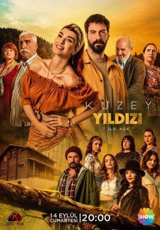 Где снимаются турецкие сериалы в сезоне 2019-2020 года