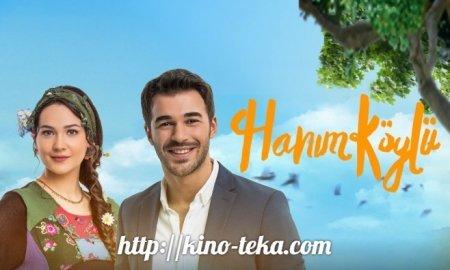 Турецкий сериал: Сельская Госпожа / Hanim Koylu (2016)