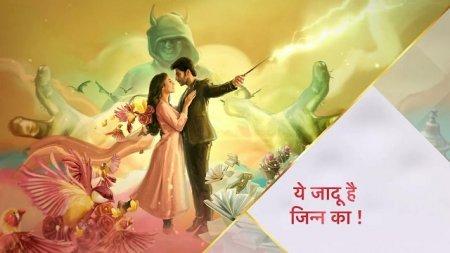 Индийский сериал: Когда Джинн творит чудеса / Yeh Jadu Hai Jinn Ka (2019)