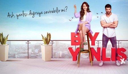 Турецкий сериал: Мистер Ошибка / Bay Yanlis (2020)