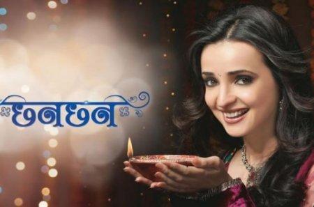 Индийский сериал: Чанчан / Chhanchhan (2013)