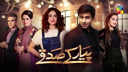 Пакистанский сериал: Ради  любви / Pyar Ke Sadqay (2020)
