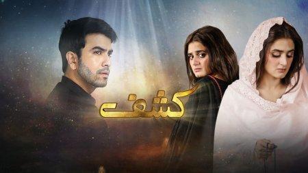 Пакистанский сериал: Кашф / Kashf (2020)