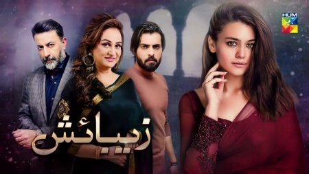 Пакистанский сериал: За кулисами / Zebaish (2020)