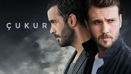 Турецкий сериал: Чукур / Cukur (2017)