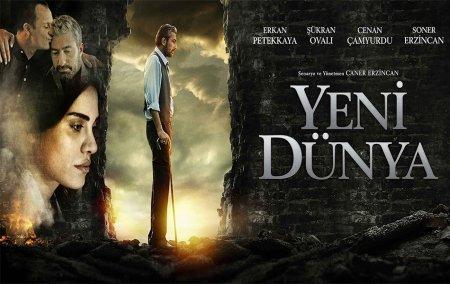 Турецкий фильм: Новый мир / Yeni Dunya (2015)